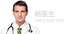 北京癫痫病医院杨主任