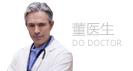 北京癫痫病医院董主任
