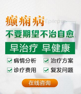北京癫痫病医院最新治疗技术