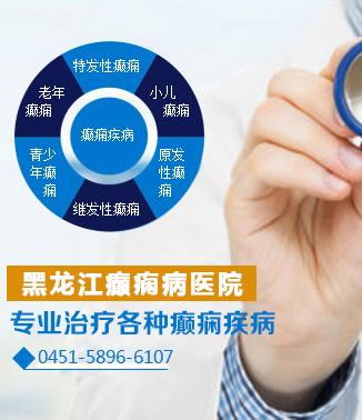 黑龙江中亚癫痫病医院最新治疗技术