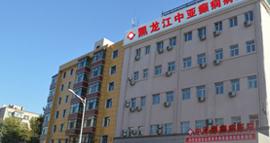 黑龙江中亚癫痫病研究院