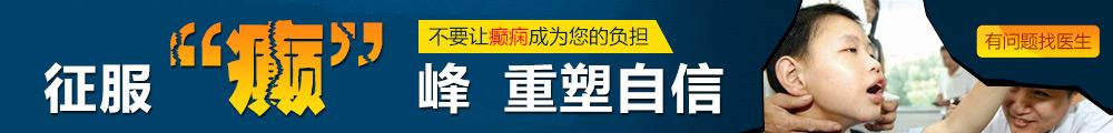 黑龙江中亚癫痫病院