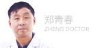 黑龙江中亚癫痫病医院癫痫专家郑青春癫痫专家