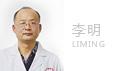 黑龙江中亚癫痫病医院专家梁文龙癫痫专家
