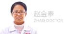 黑龙江中亚癫痫病医院专家赵金奉主治医师