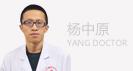 黑龙江中亚癫痫病医院专家杨中原主治医师