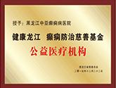 黑龙江癫痫病治疗医院