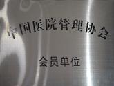 中国医院管理协会