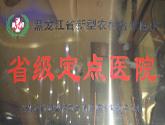 黑龙江专业癫痫医院