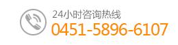 黑龙江中亚癫痫病研究院24小时咨询热线