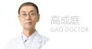 西安癫痫病医院癫痫医生高成庭副主任医师