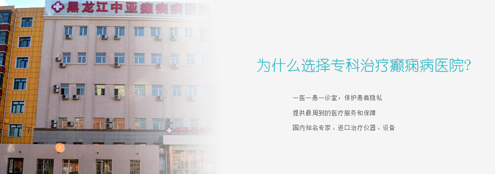 """""""黑龙江中亚癫痫病医院"""""""