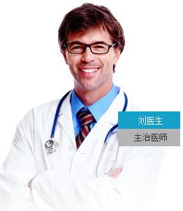 北京癫痫病医院刘医生