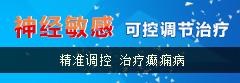 北京癫痫病医院最新的治疗方法