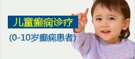 儿童癫痫诊疗