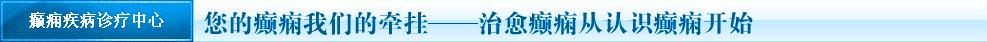 黑龙江中亚医院癫痫诊疗中心