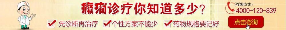 北京癫痫病医咨询预约挂号